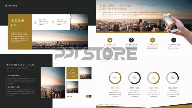 【浅色大气金色商务模板01】质感欧美杂志 创意时尚