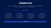 【科技】藍色科技互聯網通用模板5示例4