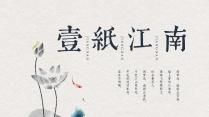 【子】一纸江南道风流03