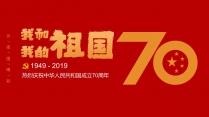 建国70周年党政建党工作PPT模板