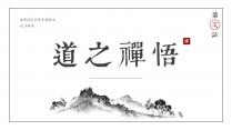 【悟禅】极简水墨国风模板02示例2