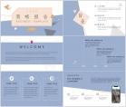 【淡雅简约】清新几何商务报告个人介绍课件展示模板示例3
