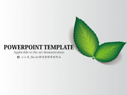 清新绿叶抽象艺术ppt模板