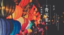 【水煙詞話】青玉案 圖文混排古典國風模板03