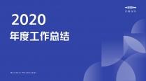 【动画】蓝色商务工作总结示例2