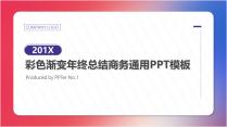 【苹果风】彩色渐变高端大气商务演示PPT模板