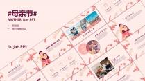母亲节|女性花系节日PPT(男孩版)