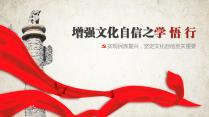 [中国风]增强文化自信之学、悟、行