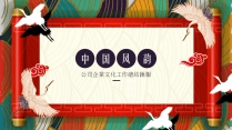 国潮中国风公司企业文化工作总结汇报PPT