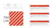 红色清新毕业答辩开题报告通用模板示例4