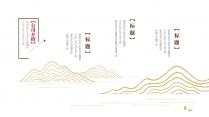 【国风】极简中国风模板2示例4