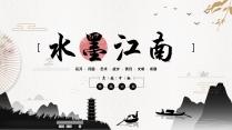 """""""水墨江南""""中国风企业文化工作汇报PPT"""