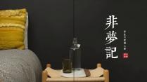 【画报民国】浮生六记·非梦记02