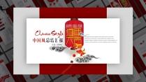 中国红商务演示总结汇报工作计划企业宣传培训讲座