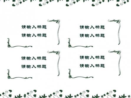 【纯手绘花边--墨绿色小清新ppt模板】-pptstore