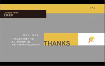 灰色商业计划ppt模板   宜昌ppt专业设计,三峡大学