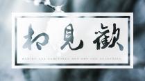 【水烟词话】相见欢 图文混排古典国风模板04