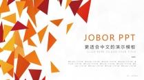 【橙红色几何模板2】高端大气欧美时尚风格 多彩创意