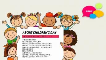 可爱六一儿童节模板示例4