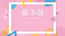 【夏天的风】小清新商务模板01