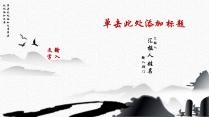 中国风鼠绘PPT模板1----墨之魂