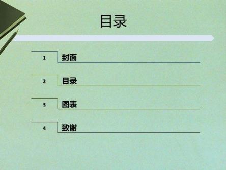 简约小清新ppt背景