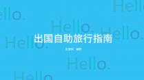 清新画册风PowerPoint示例2