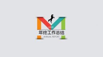 时尚炫彩动感年终工作总结ppt模板第四弹