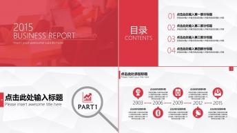 精致简约24-红色大气 简约时尚 可视化商务模版4