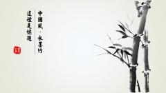 【水墨竹】中国风大气简约素雅水墨画PPT模板