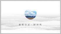 【极简国风】极简商务轻国风模板2