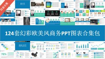 124套幻彩欧美风商务PPT图表合集包(两种配色)
