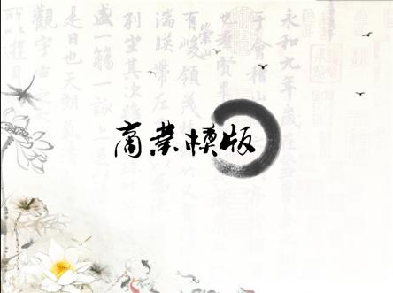 【中国风商务ppt模板】-pptstore