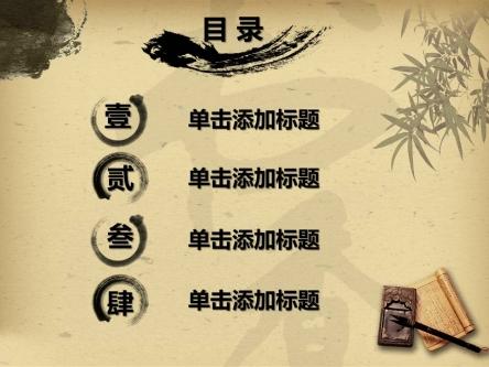 书香墨韵文化ppt模板