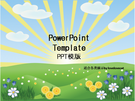 【简单田园风格ppt模板】-pptstore