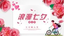 情人节七夕节婚庆爱情节日庆典活动策划工作PPT