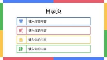 蓝红黄绿四色组合之二 商务通用PPT示例3