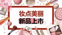 【妆点美丽】化妆品彩妆类免费模板示例2
