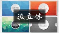 【至精至美】全中文低面微立体合集(含四套)