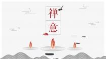 """""""禅意""""简约中国风公关策划工作汇报PPT"""