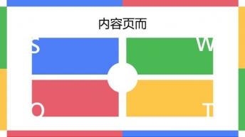 蓝红黄绿四色组合之二 商务通用PPT示例5