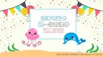 海洋卡通可爱-家长会教育培训通用PPT模板