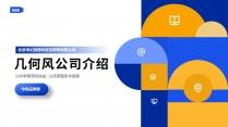 多彩几何公司介绍企业宣传工作PPT