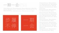 红色清新毕业答辩开题报告通用模板示例5