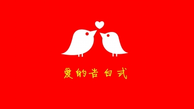 【爱的告白式】情人节,婚礼表白专用ppt