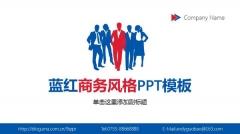 蓝红经典配色 网页导航式 商务风格PPT模板