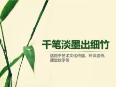 小清新范儿——翠竹摇风 PPT模板