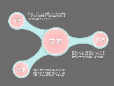 ppt素材 ppt图表 简洁通用ppt图表 第一季(粉蓝30套)  ssz1113&
