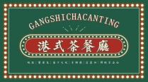 【民国旧梦】红绿港式美食模板