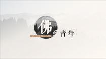 【青年系列】佛系青年自我介紹個人簡歷模板